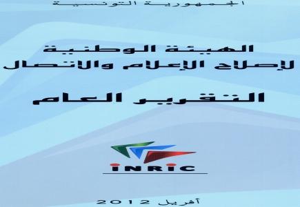 الهيئة الوطنية لإصلاح الإعلام والاتصال تقدم تقريرها العام